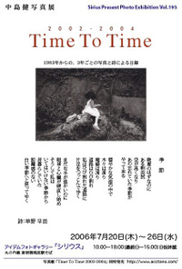 Time_to_time0104_1